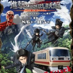 進撃の巨人×秩父鉄道 ボイスドラマ