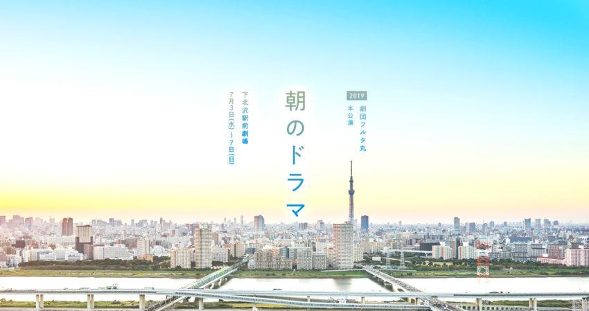 劇団フルタ丸 2019年本公演「朝のドラマ」